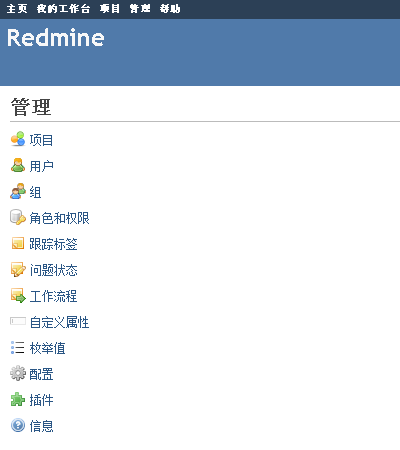 redmine management page