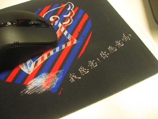 mouse pad me