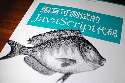 书评《编写可测试的JavaScript代码》