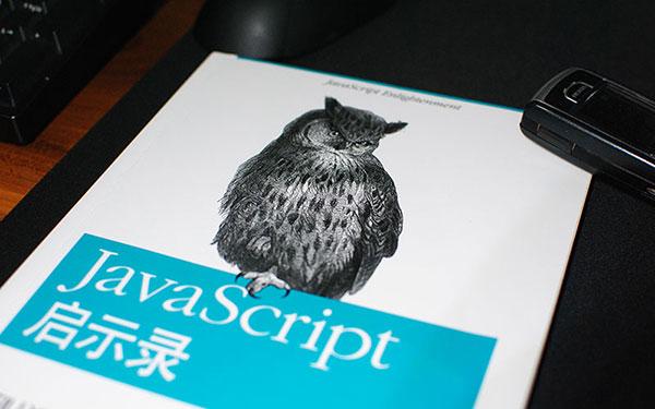 书评《JavaScript启示录》